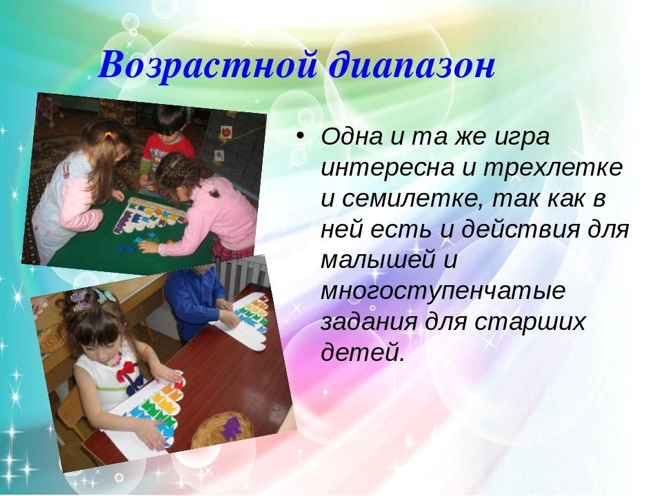 Возрастной диапазон Одна и та же игра интересна и трехлетке и семилетке, так...