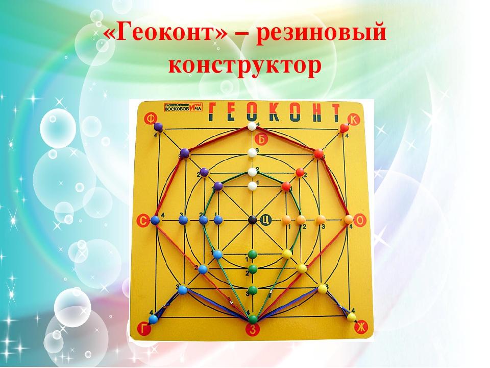 «Геоконт» – резиновый конструктор