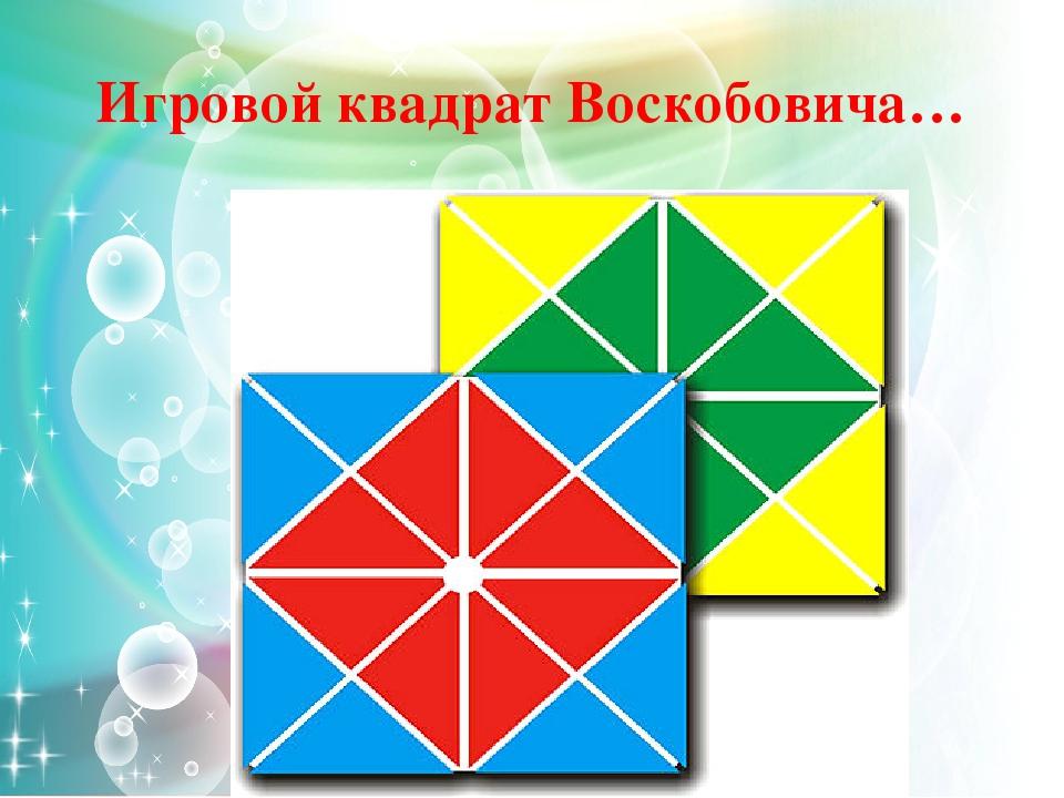 Игровой квадрат Воскобовича…