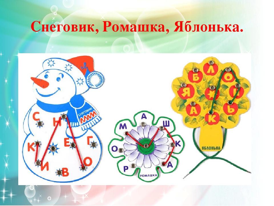 Снеговик, Ромашка, Яблонька.