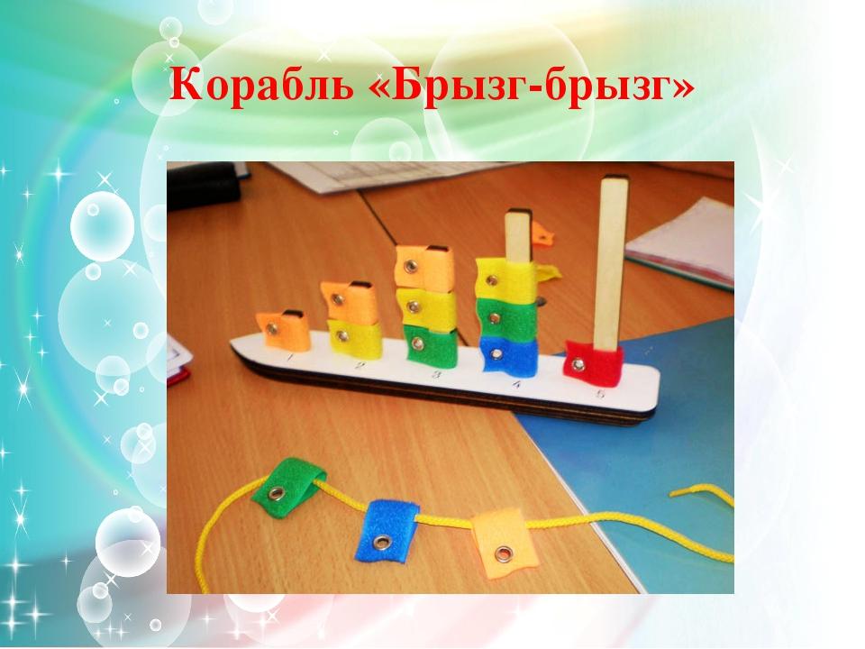 Корабль «Брызг-брызг»