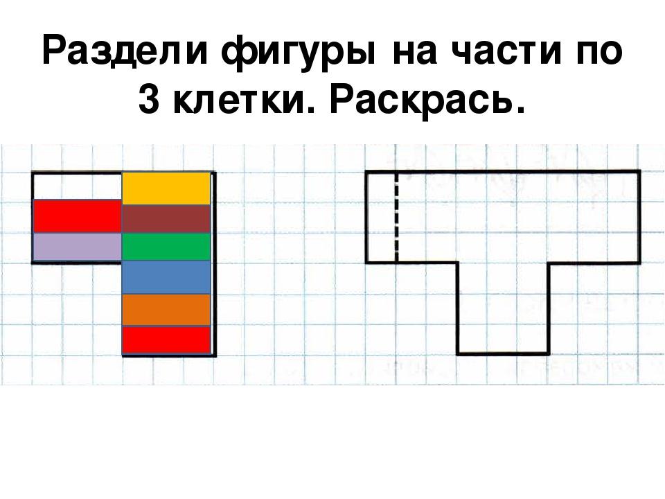 Раздели фигуры на части по 3 клетки. Раскрась.