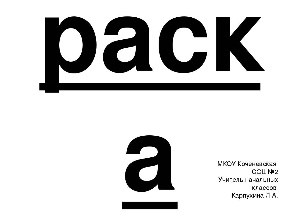 Раскраска устный счет в пределах 10 МКОУ Коченевская СОШ№2 Учитель начальных...