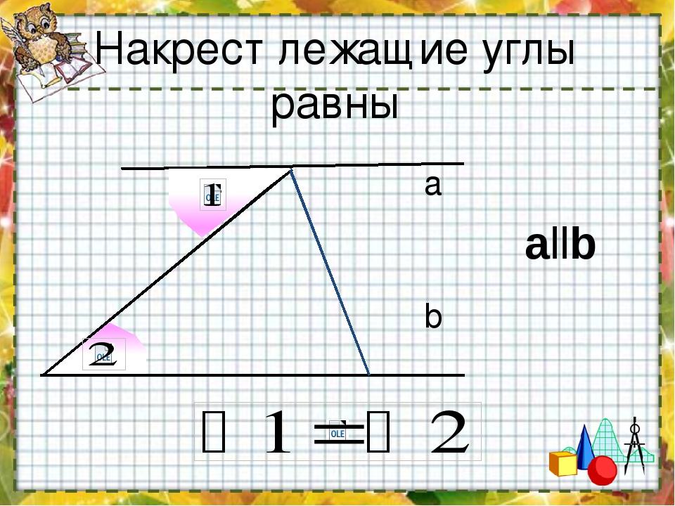 a b Накрест лежащие углы равны allb