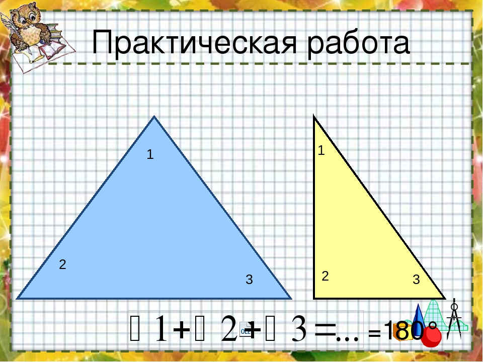 =180° 1 2 3 1 2 3 Практическая работа