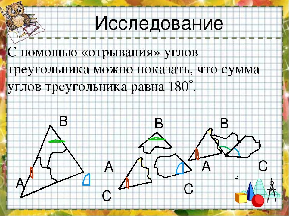 С помощью «отрывания» углов треугольника можно показать, что сумма углов треу...