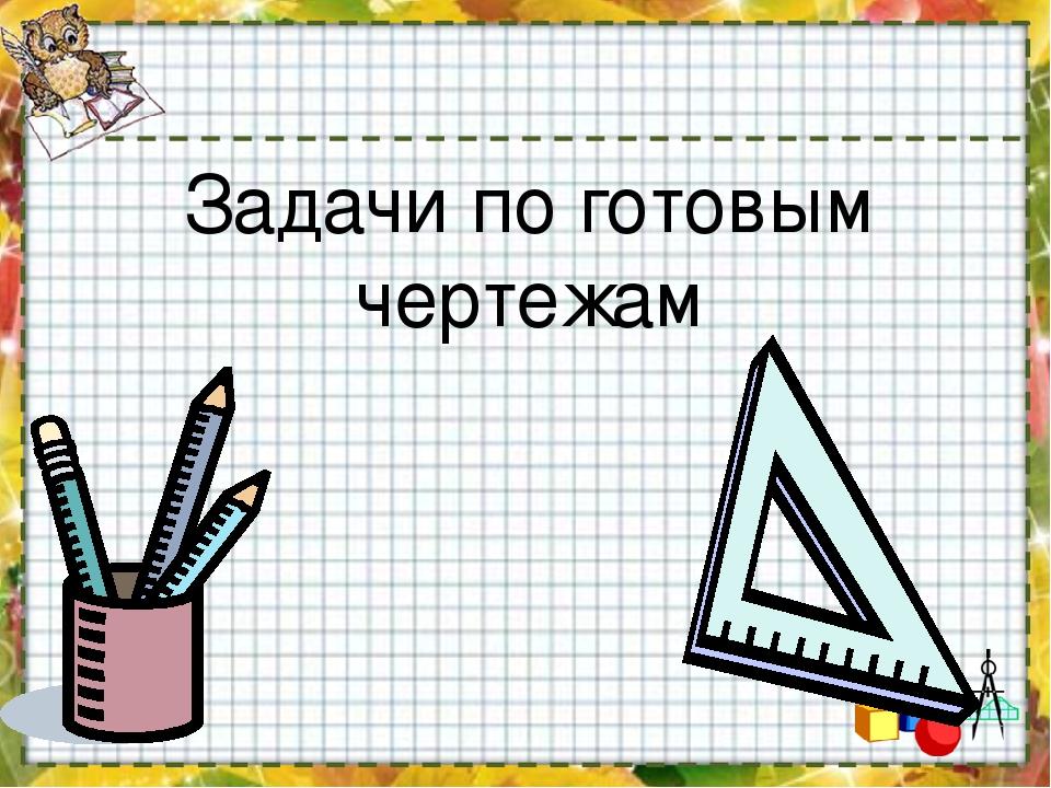 Задачи по готовым чертежам