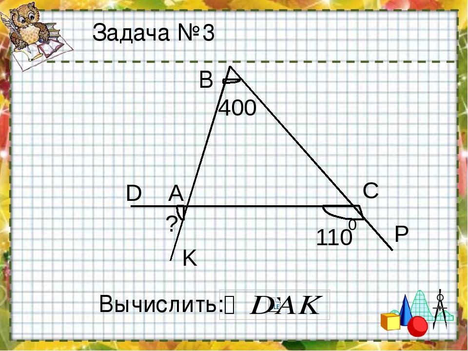 Задача №3 В Вычислить: 0