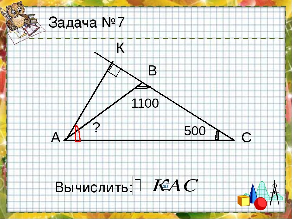 Вычислить: Задача №7 В А С К 1100 500 ?