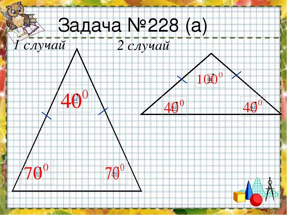 2 случай 1 случай Задача №228 (а)