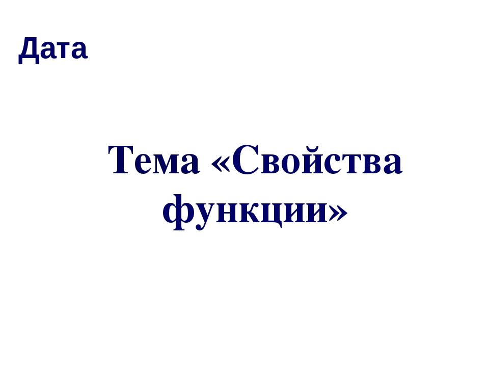 Тема «Свойства функции» Дата