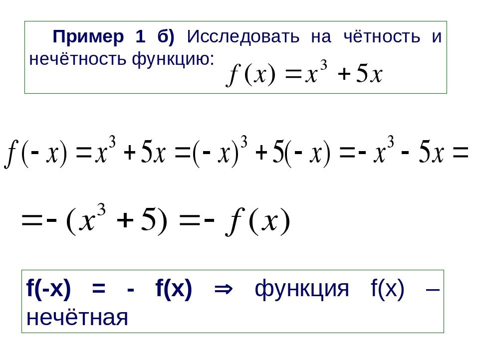 Пример 1 б) Исследовать на чётность и нечётность функцию: f(-x) = - f(x)  фу...
