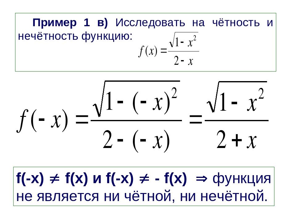 Пример 1 в) Исследовать на чётность и нечётность функцию: f(-x)  f(x) и f(-x...
