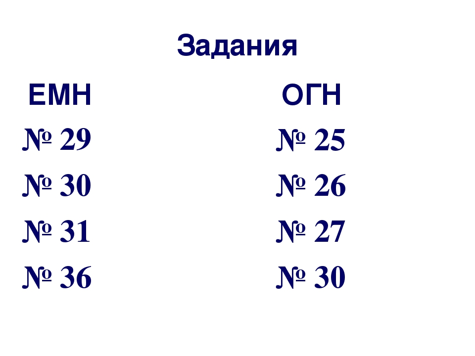 Задания ЕМН № 29 № 30 № 31 № 36 ОГН № 25 № 26 № 27 № 30