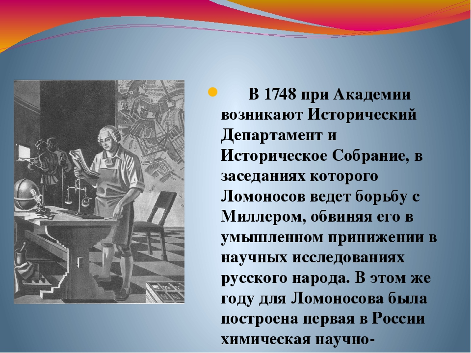 В 1748 при Академии возникают Исторический Департамент и Историческое Собрани...