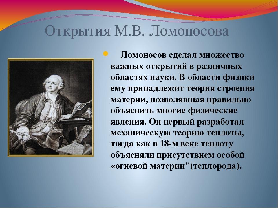 Открытия М.В. Ломоносова Ломоносов сделал множество важных открытий в различн...
