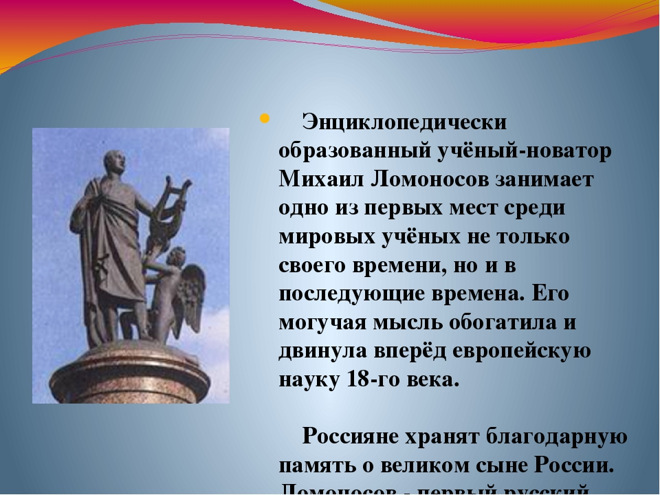 Энциклопедически образованный учёный-новатор Михаил Ломоносов занимает одно и...