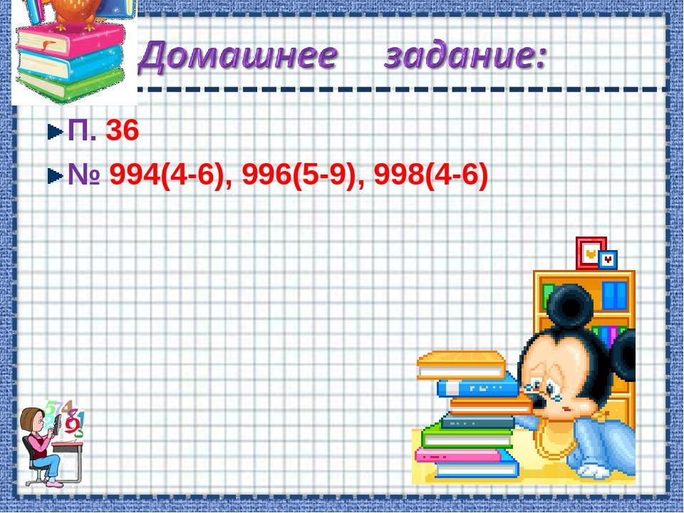 П. 36 № 994(4-6), 996(5-9), 998(4-6)