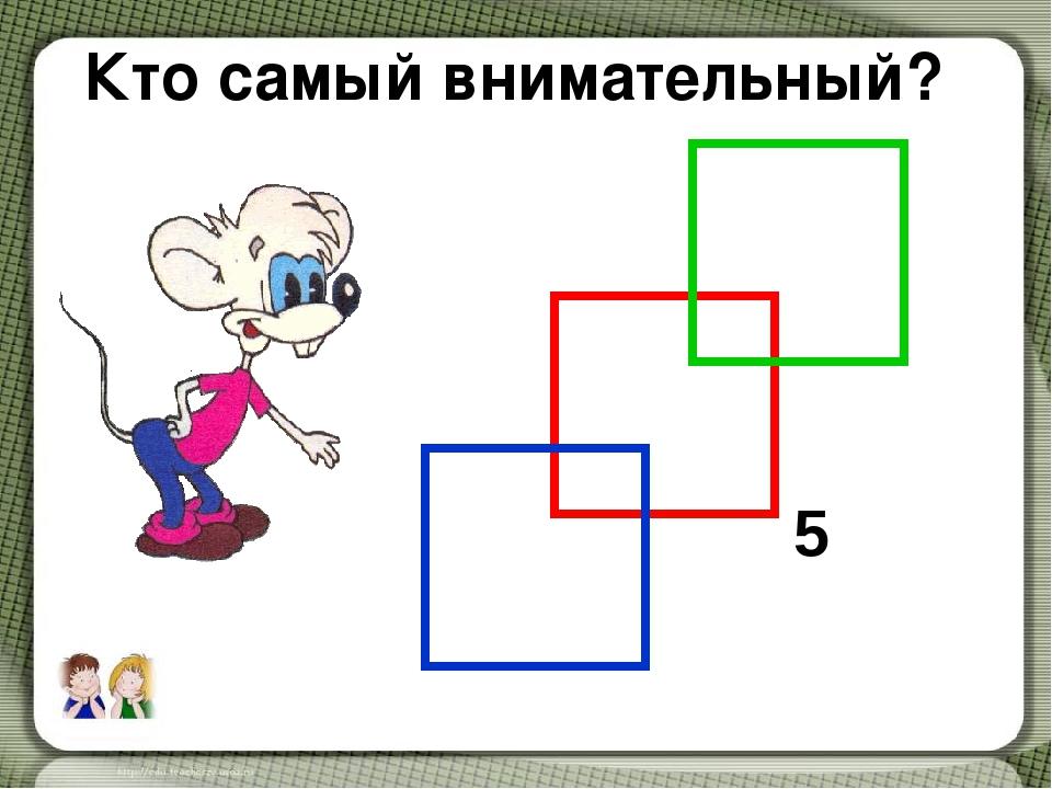 Кто самый внимательный? 5