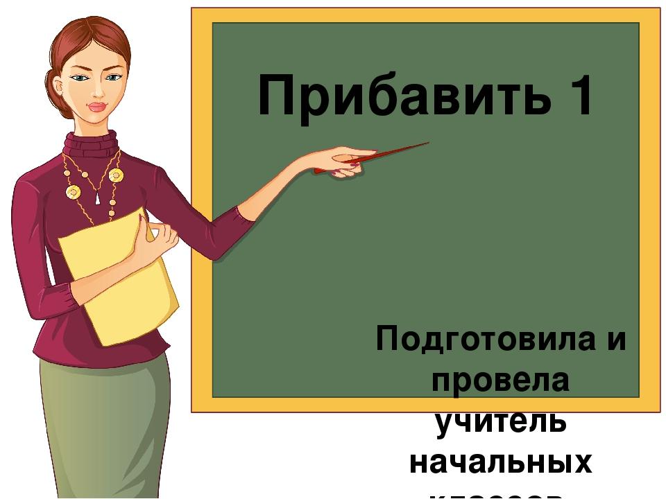 Подготовила и провела учитель начальных классов высшей категории МОУ «Гимнази...