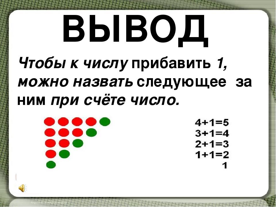Чтобы к числу прибавить 1, можно назвать следующее за ним при счёте число. ВЫВОД