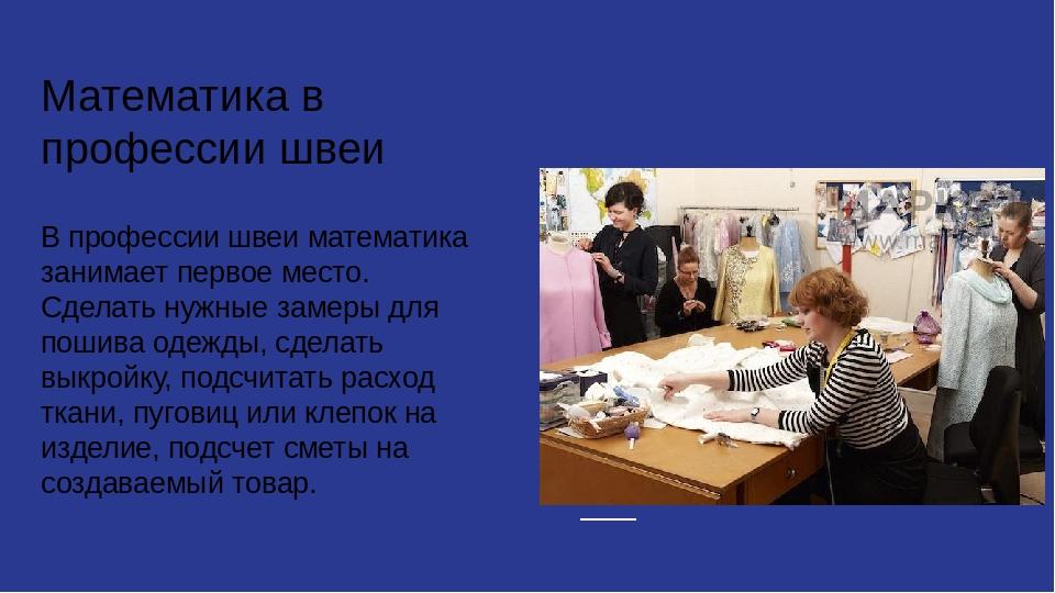 Математика в профессии швеи В профессии швеи математика занимает первое место...
