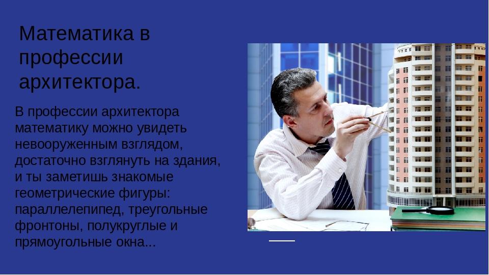 Математика в профессии архитектора. В профессии архитектора математику можно...