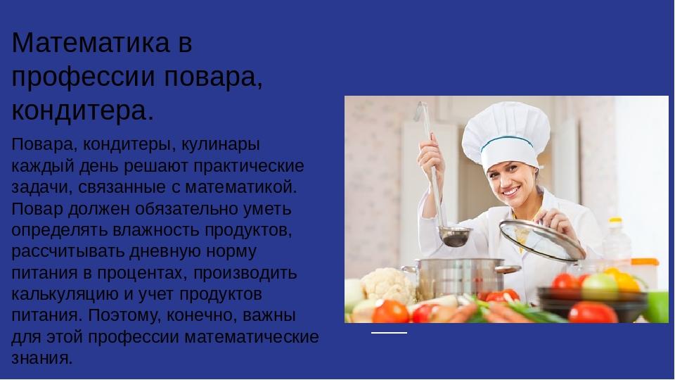 Математика в профессии повара, кондитера. Повара, кондитеры, кулинары каждый...