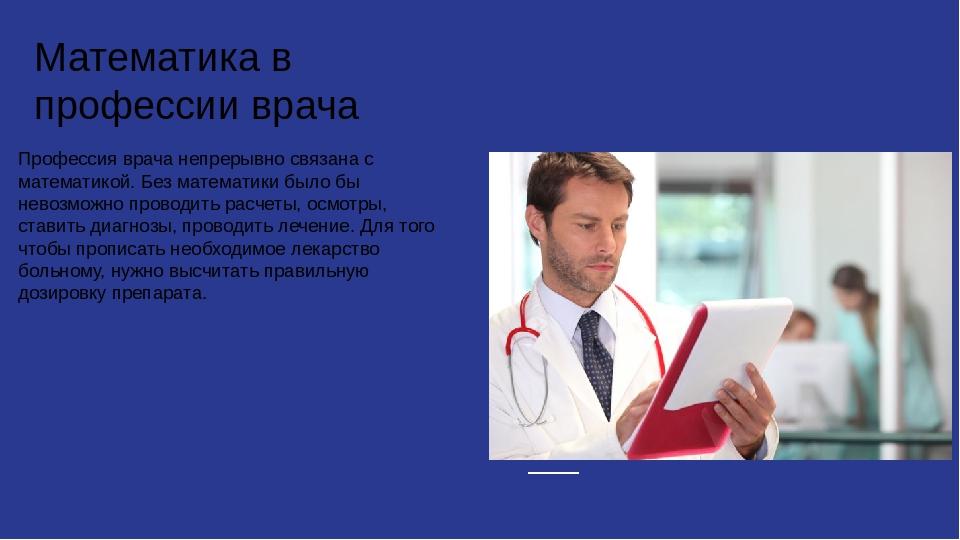 Математика в профессии врача Профессия врача непрерывно связана с математикой...