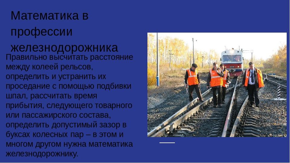 Математика в профессии железнодорожника Правильно высчитать расстояние между...