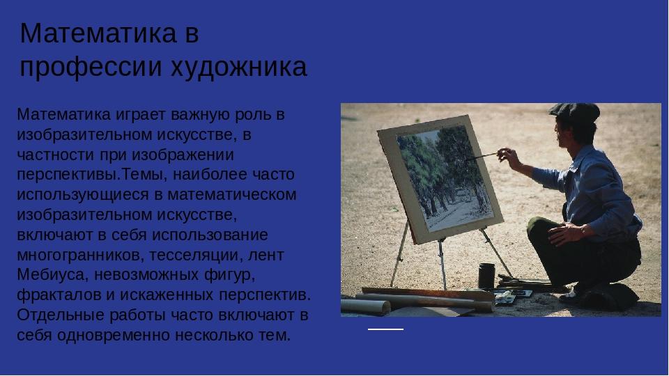 Математика в профессии художника Математика играет важную роль в изобразитель...
