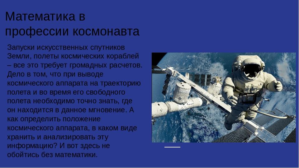 Математика в профессии космонавта Запуски искусственных спутников Земли, поле...