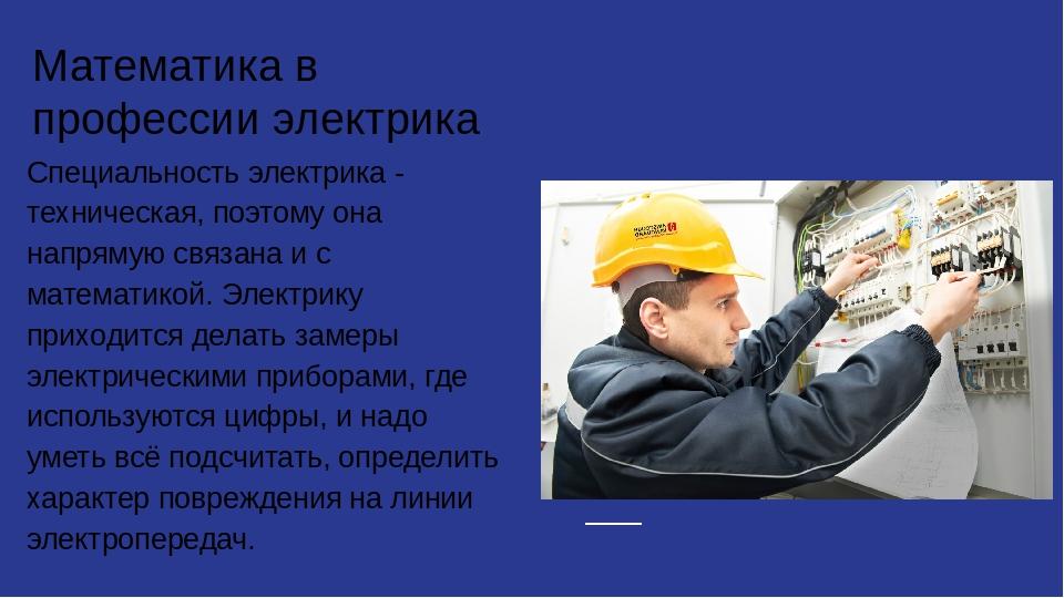 Математика в профессии электрика Специальность электрика - техническая, поэто...