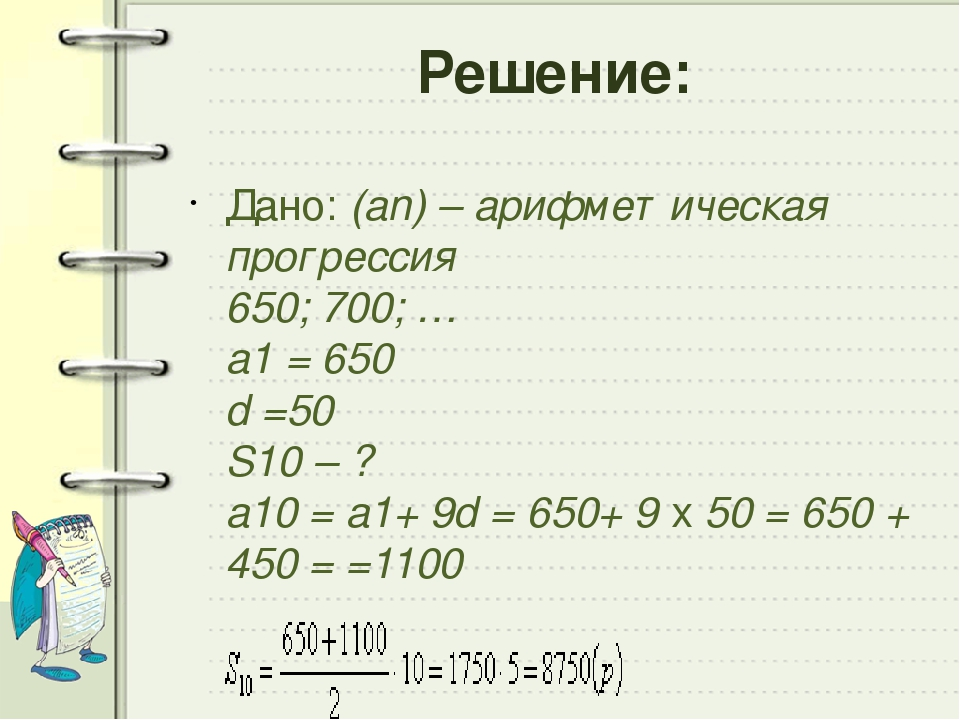 Решение: Дано:(an) – арифметическая прогрессия 650; 700; … a1= 650 d =50 S1...