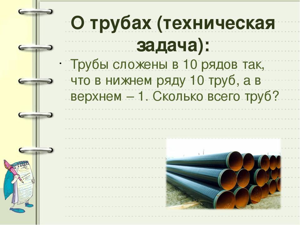 О трубах (техническая задача): Трубы сложены в 10 рядов так, что в нижнем ряд...