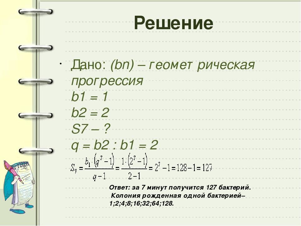 Решение Дано:(bn) – геометрическая прогрессия b1= 1 b2= 2 S7– ? q = b2:...