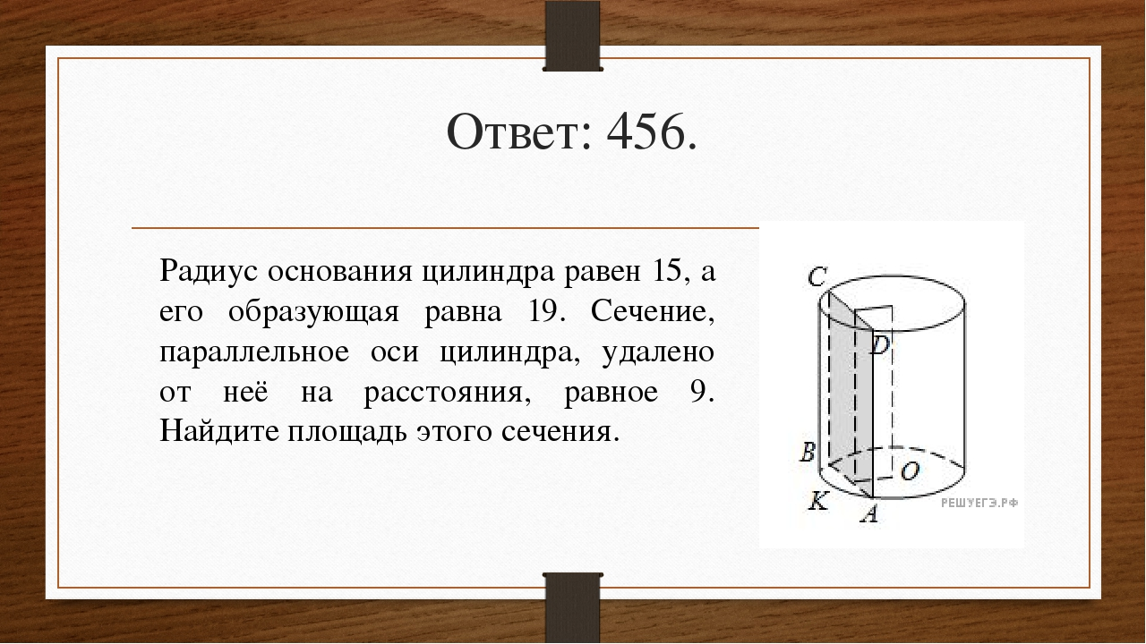 Ответ: 456. Радиус основания цилиндра равен 15, а его образующая равна 19. Се...