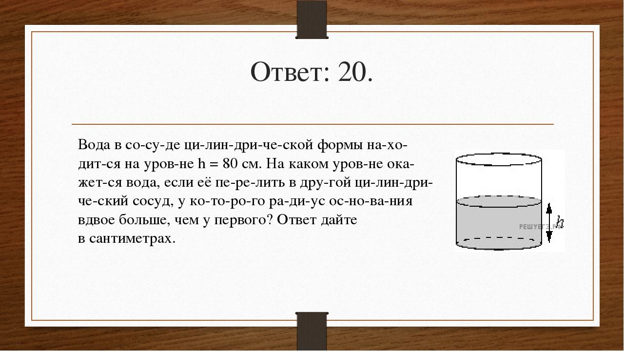 Ответ: 20. Вода в сосуде цилиндрической формы находится на уровне h...