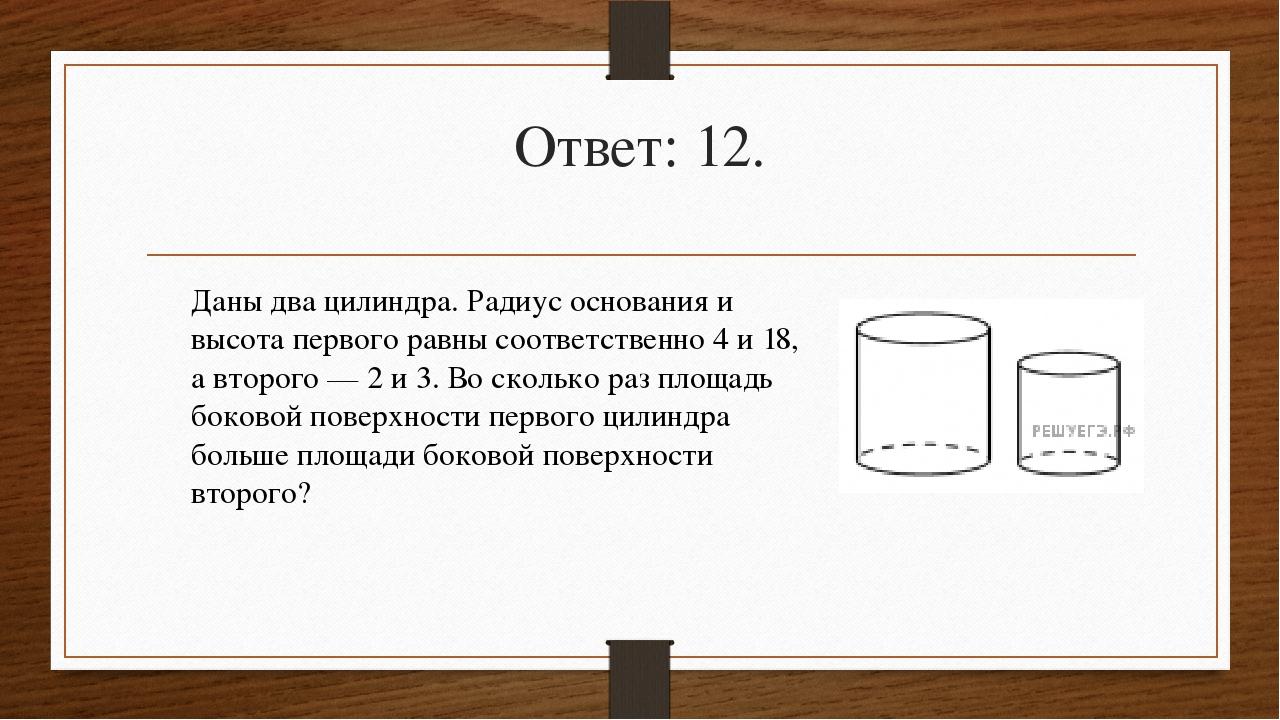 Ответ: 12. Даны два цилиндра. Радиус основания и высота первого равны соответ...