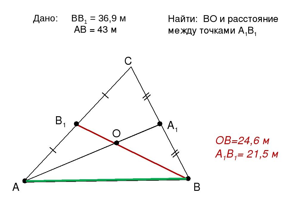 А С В А1 О Дано: ВВ1 = 36,9 м Найти: ВО и расстояние между точками А1В1 ОВ=24...
