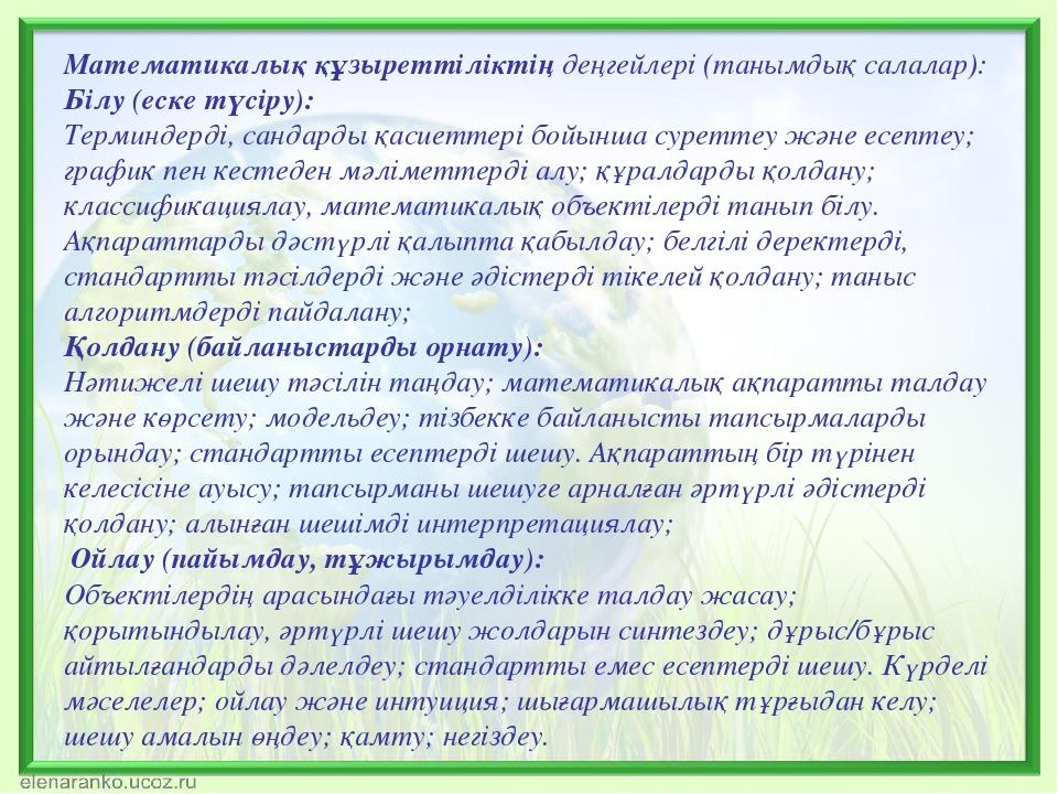 Математикалық құзыреттіліктің деңгейлері (танымдық салалар): Білу (еске түсір...