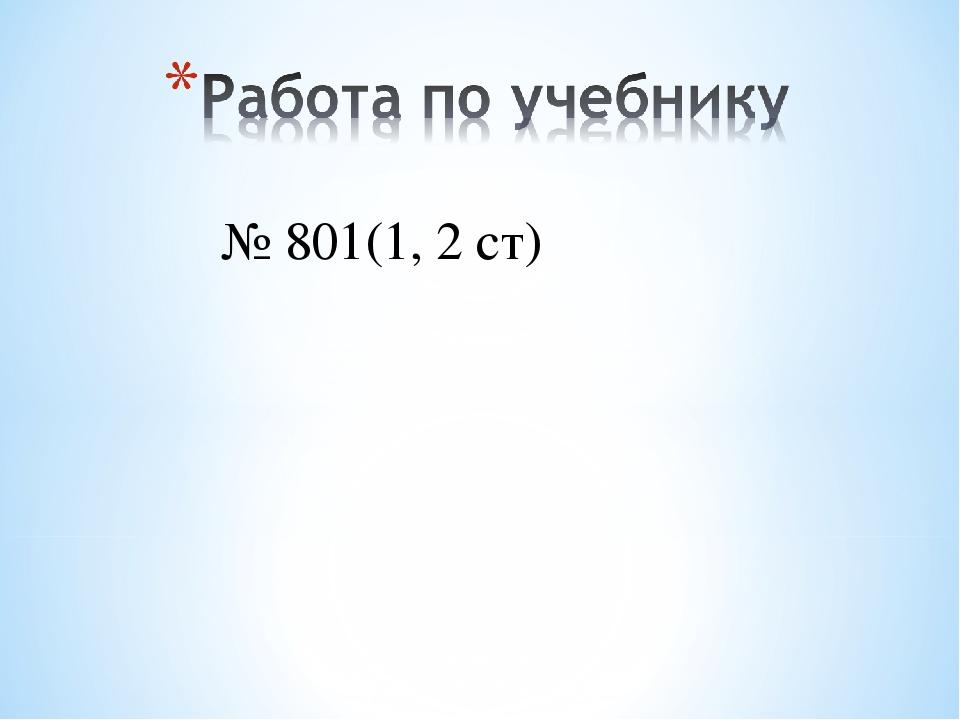 № 801(1, 2 ст)