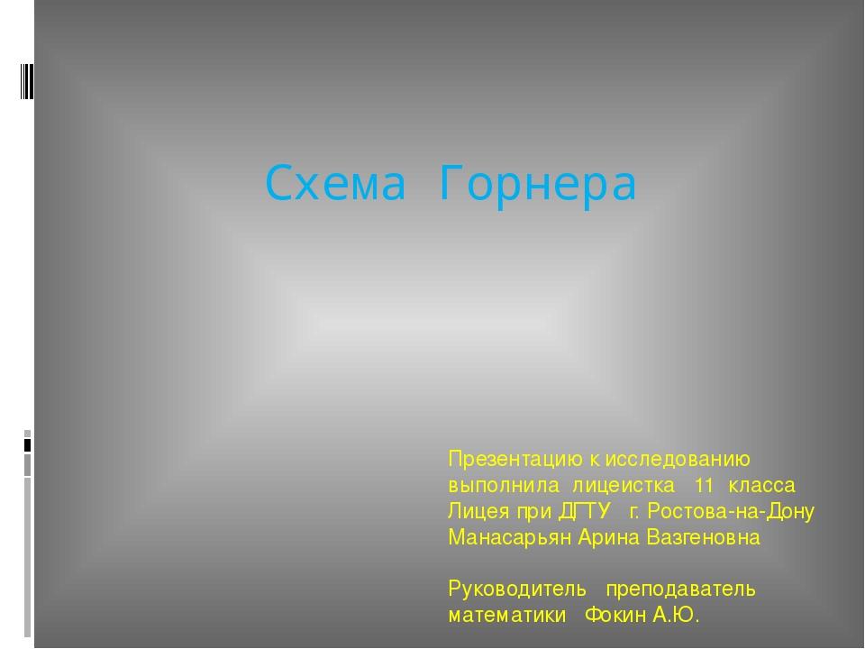 Cхема Горнера Презентацию к исследованию выполнила лицеистка 11 класса Лицея...