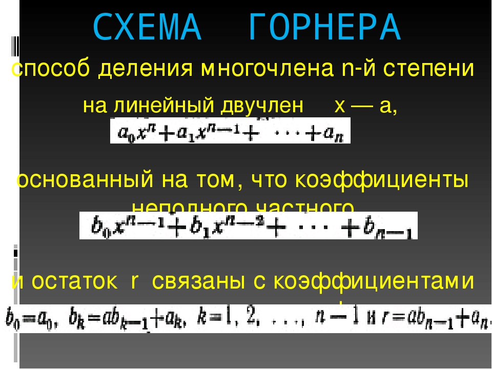 СХЕМА ГОРНЕРА способ деления многочлена n-й степени на линейный двучлен х — а...