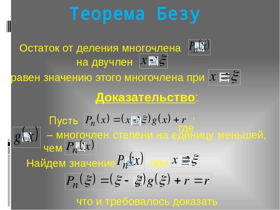 Теорема Безу Остаток от деления многочлена на двучлен равен значению этого мн...