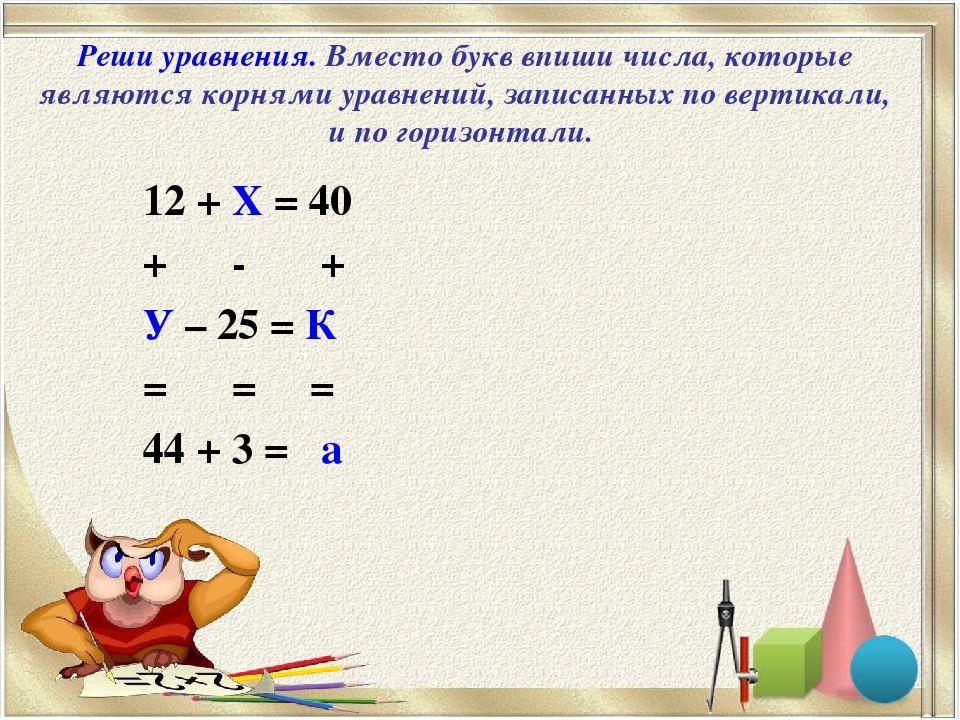 Реши уравнения. Вместо букв впиши числа, которые являются корнями уравнений,...