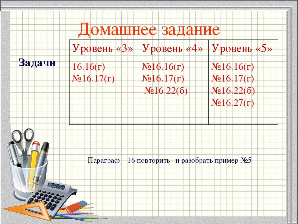 Домашнее задание Задачи Параграф 16 повторить и разобрать пример №5 Уровень «...