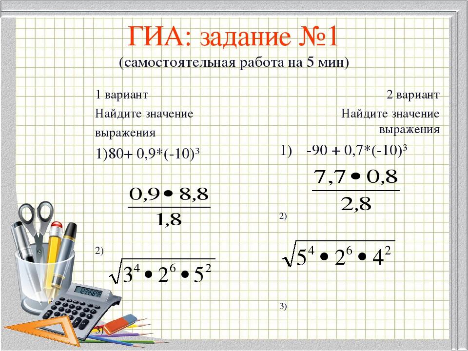 ГИА: задание №1 (самостоятельная работа на 5 мин) 1 вариант Найдите значение...
