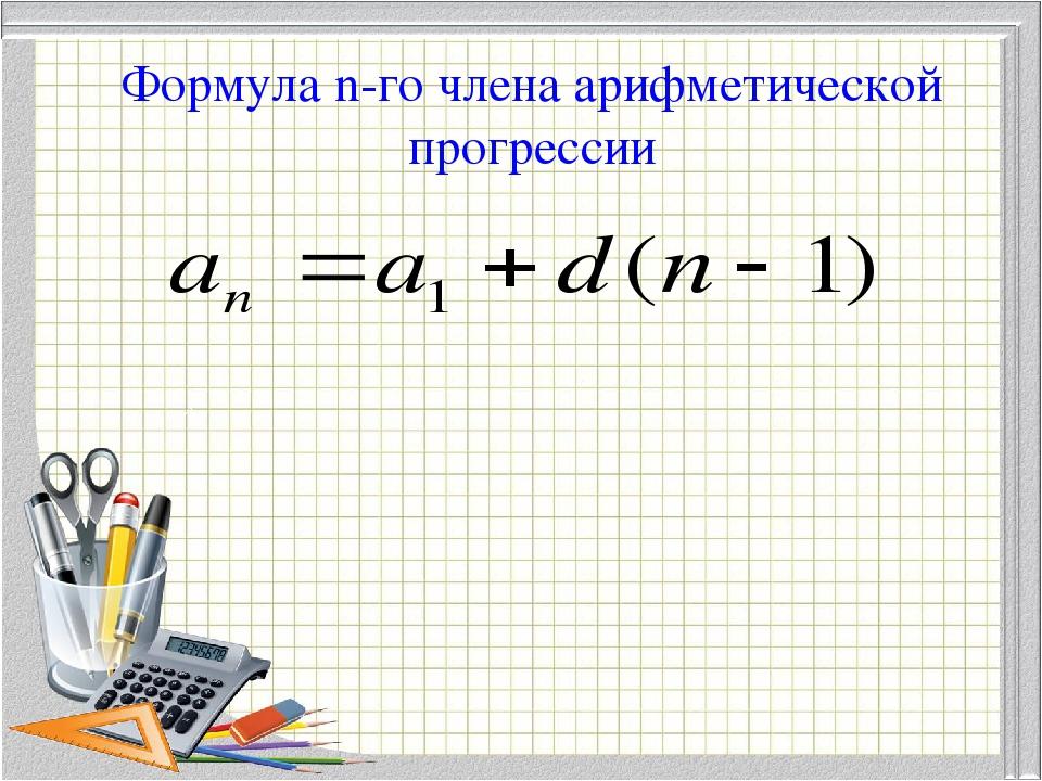 Формула n-го члена арифметической прогрессии а А