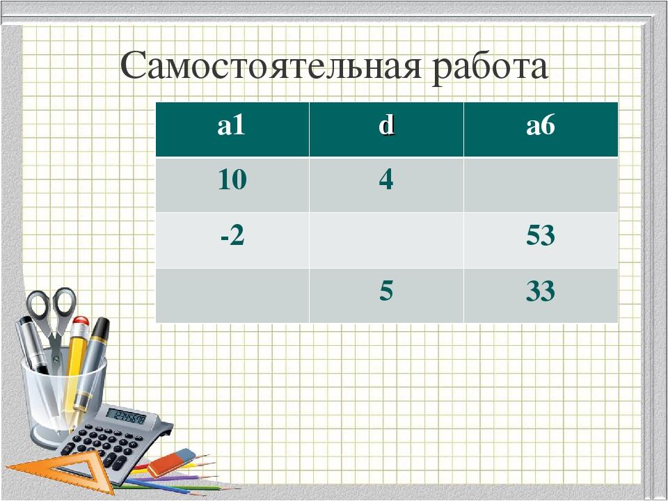Самостоятельная работа а1 d a6 10 4 -2 53 5 33